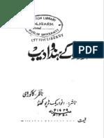 اردو کے ہندو ادیب