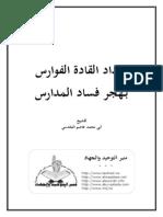 إعداد القادة الفوارس بهجر فساد المدارس.doc