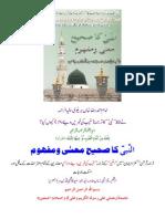 016 Al Nabi Ka Sahi Maani o Mafhoom