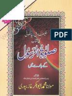 Hakeem Sadiq Sialkoti Ki Kitaab Salatur Rasool K Barey May