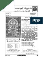 Varahi Vijayam Spirutal & Astrology magazine -Saktha Shri Varahi Manikanda Swamigal, Coimbatore