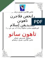 Cover Rpt p. Islam Tahun 1