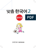 Manual coreeana
