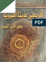 Saqafa.com - Al Arb3een Al Nawawya
