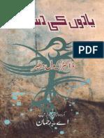 Yadoon Ki Dastak-Kewal Dheer-Aalmi Urdu Trust, Dehli-2012
