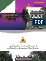 JLA Ubon University