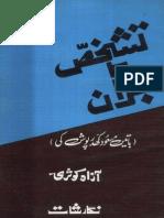 Tashakus Ka Bohran-Batain Masood Khadarposh Ki-Azad Kausari-Lahore-1988