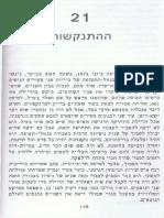 פרק 21 מתוך הספר תיבת הכסף של עורך דין יוסי כהן