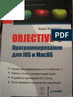 Аарон Хиллегасс - Objective-C Программирование для iOS и MacOS