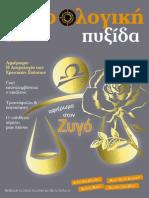 ΑΣΤΡΟΛΟΓΙΚΗ ΠΥΞΙΔΑ - Τεύχος 1ο  Οκτώβριος 2013
