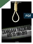 ΣΚΑΝΔΑΛΑ ΠΑΣΟΚ-ΝΔ ΑΠΟ ΤΟ 1981 ΕΩΣ 2013