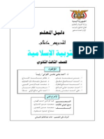 التربية الاسلامية - الصف الثاني عشر