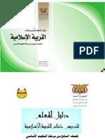 التربية الاسلامية - الصف السابع
