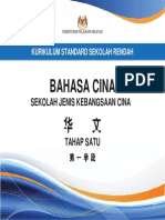 Dokumen Standard Bahasa Cina SJKC Tahap 1