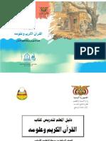 القران وعلومه - الصف السابع
