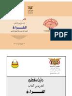 اللغة العربية - الصف الاول