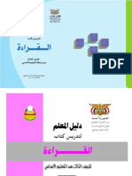 اللغة العربية - الصف الثالث