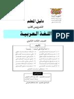 اللغة العربية - الصف الثاني عشر