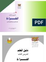 اللغة العربية - الصف الثاني