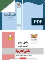 اللغة العربية - الصف الرابع