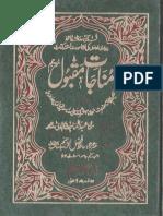 1.Munajat e MaqboolByShaykhAshrafAliThanvir.A