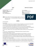 """Ένταξη της Πράξης """"Aποκατάσταση και Στερέωση τμημάτων του Κάστρου Ναυπάκτου και Ανάδειξη Αρχαιολογικού Χώρου """" με κωδικό MIS 456699 στο Επιχειρησιακό Πρόγραμμα """"Ανταγωνιστικότητα και Επιχειρηματικότητα"""""""