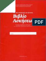 ключи_к_рабочей_тетради__150_dpi