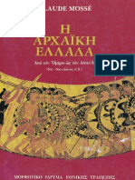 Mosse Claude - Η αρχαϊκή Ελλάδα - ΜΙΕΤ 1991