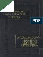 Книга о религиях и сектах - имам Шахристани