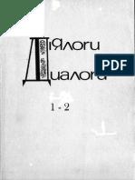 Діялоги № 1-2