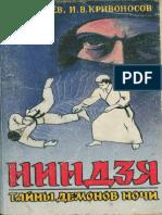 Ninja - Gvozdev