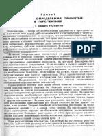 0016 Perspective Solovyev