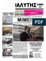 Εφημερίδα Αναλυτής 14-10-2013