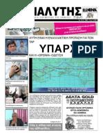 Εφημερίδα Αναλυτής 21-10-2013