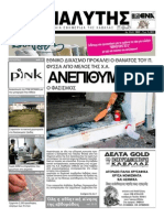 Εφημερίδα Αναλυτής 23-9-2013