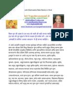 Shri Baglamukhi Brahmastra Mala Mantra in Hindi