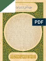 عقيدة الإمام الغزالي رضي الله عنه