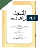 المُسعِد بشرح آداب المسجد - للشيخ محمد الحسن بن أحمدُّ الخديم اليعقوبي الشنقيطي