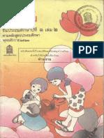 หนังสือเรียนภาษาไทย ป.1 เล่ม 2