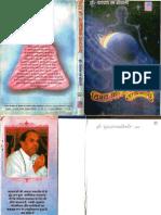 Vishwa Ki Alaokik Sadhnaien