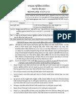 Advt No 06 1314 Sahayak Junior Clerk