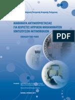 Info Ekpaideytiko Yliko June2011