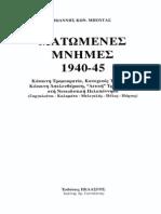 Ι. Μπουγάς -  Ματωμένες Μνήμες  1940-45