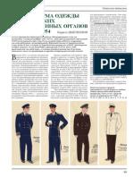 Форменная одежда Прокуратуры СССР 1943 - 1954