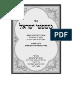 משפטי ישראל תשרי מושלם