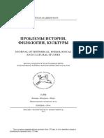 ПИФК. 2012. №1