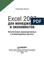 Excel 2007 Dlya Menedzherov i Ekonomistov 2009