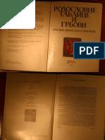 Spasic Palavestra Mrdjenovic - Rodoslovne Tablice i Grbovi Srpskih Dinastija i Vlastele