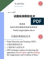 TextMining06-话题检测跟踪技术TDT