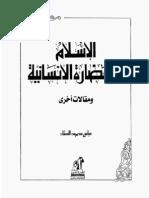 الاسلام والحضارة الانسانية